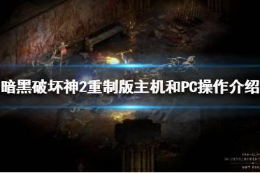 《暗黑破坏神2重制版》主机和PC操作有什么不同?主机和PC操作介绍