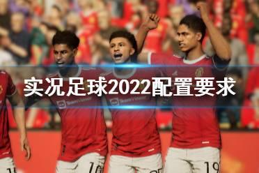 《实况足球2022》配置要求高吗?最低配置与推荐配置内容一览