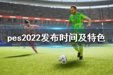 《实况足球2022》什么时候发布?发售日期及特色内容一览