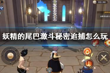 《妖精的尾巴激斗》秘密追捕怎么玩 秘密追捕玩法介绍