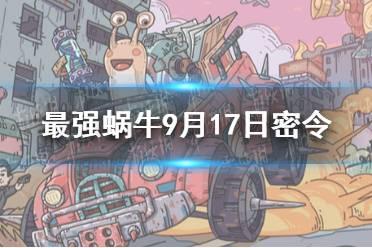 《最强蜗牛》9月17日密令是什么 9月17日密令一览最新