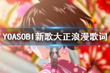 大正浪漫YOASOBI歌词 YOASOBI新歌大正浪漫歌词翻译