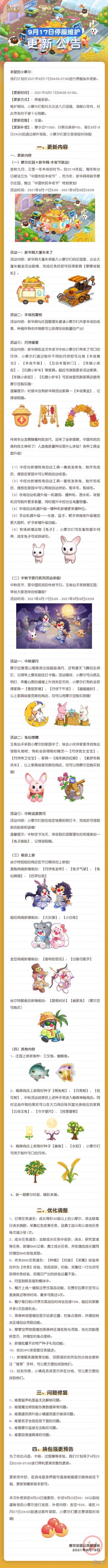 《摩尔庄园手游》9月17日更新介绍 新华网联动中秋节活动新鱼新种子