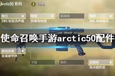 《使命召唤手游》arctic最强配件 arctic50狙击枪配件怎么选择