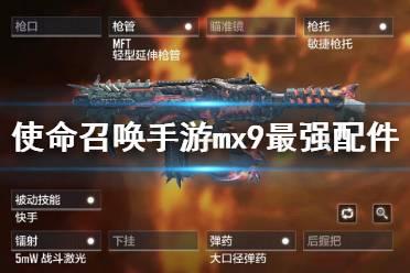 《使命召唤手游》mx9最强配件推荐 mx9最强配件怎么选择