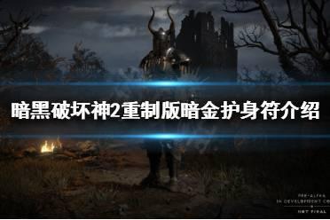 《暗黑破坏神2重制版》暗金护身符有哪些?暗金护身符介绍