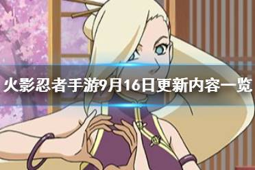 《火影忍者手游》9月16日更新内容一览 许愿宝库开启