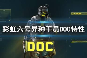 《彩虹六号异种》干员DOC有什么技能?干员DOC特性介绍视频
