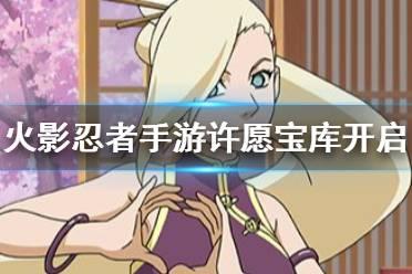 《火影忍者手游》许愿宝库开启 中秋许愿宝库活动介绍
