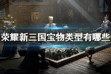 《荣耀新三国》宝物类型有哪些 宝物类型介绍