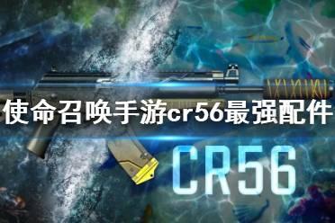 《使命召唤手游》cr56最强配件推荐 cr56最强配件怎么选择
