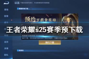 《王者荣耀》s25赛季预下载开启 9月17日开启王者荣耀s25赛季预下载