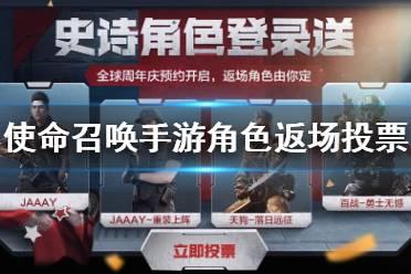 《使命召唤手游》角色返场投票结果介绍 角色返场投票结果是什么