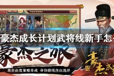 《豪杰成长计划》武将线新手怎么玩 武将线新手玩法攻略
