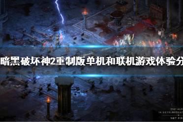 《暗黑破坏神2重制版》如何体验游戏乐趣?单机和联机游戏体验分享