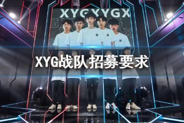 XYG战队招募要求 XYG战队开启队员招募