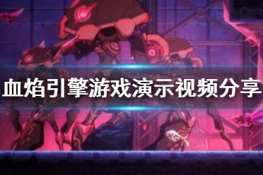 《血焰引擎》好玩吗?游戏演示视频分享