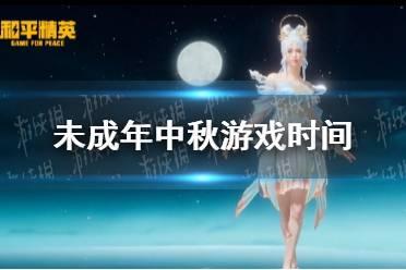 《和平精英》未成年中秋能玩几个小时 中秋节防沉迷时间限制介绍