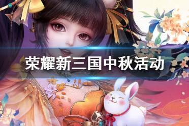 《荣耀新三国》中秋活动介绍 月盈金秋玩法奖励一览