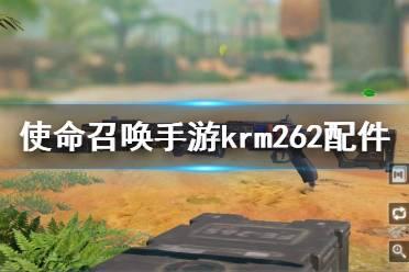 《使命召唤手游》krm262大神配件推荐 krm262大神配件怎么选择