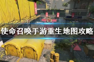 《使命召唤手游》重生地图攻略 新地图重生Reclaim怎么打