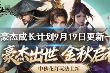 《豪杰成长计划》9月19日更新一览 中秋节活动更新内容汇总
