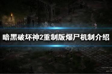 《暗黑破坏神2重制版》爆尸是什么?爆尸机制介绍