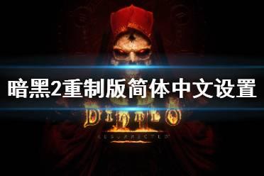 《暗黑破坏神2重制版》简体中文怎么改?简体中文设置方法介绍