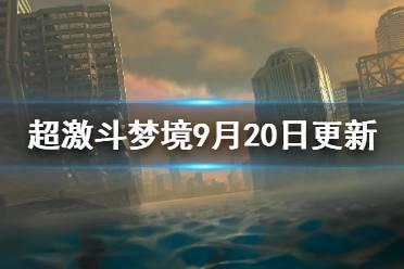 《超激斗梦境》9月20日更新了什么?9月20日更新内容一览