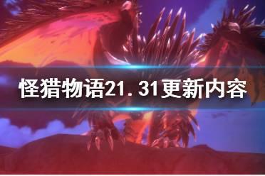 《怪物猎人物语2》1.31版本更新了什么?1.31版本更新内容一览