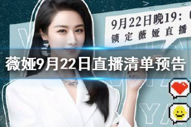 薇娅直播预告清单9.22 薇娅2021年9.22直播预告
