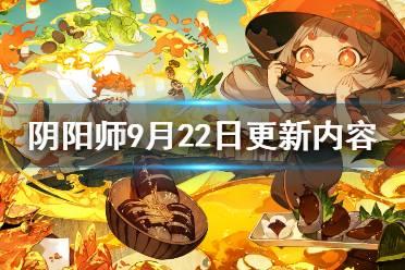 《阴阳师》9月22日更新内容 五周年活动开启饭笥食灵实装