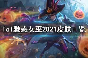 《英雄联盟》2021魅惑女巫有哪些?魅惑女巫2021皮肤一览