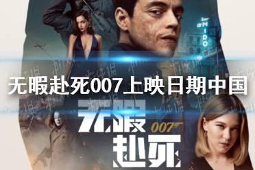 无暇赴死007上映日期 007无暇赴死中国什么时候上映