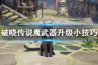 《破晓传说》魔武器升级有什么技巧?魔武器升级小技巧分享