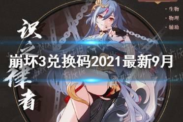 《崩坏3》兑换码2021最新9月21日 最新9月可用兑换码分享