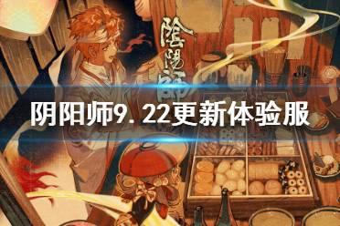 《阴阳师》9.22更新体验服内容 五周年活动第二阶段八百八十八宴开启