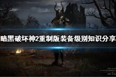 《暗黑破坏神2重制版》装备级别怎么分?装备级别知识分享