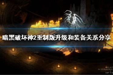 《暗黑破坏神2重制版》升级和装备有什么关系?升级和装备关系分享