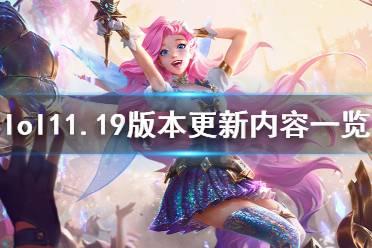 《英雄联盟》s11总决赛版本更新了什么?11.19版本更新内容一览