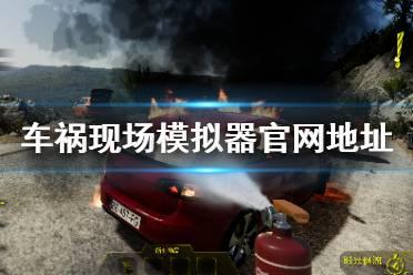 《车祸现场模拟器》官网是什么?游戏官网地址一览