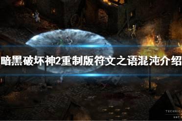 《暗黑破坏神2重制版》符文之语有哪些?符文之语混沌介绍