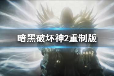 《暗黑破坏神2重制版》重置改进有哪些?重大改进一览