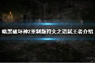 《暗黑破坏神2重制版》有哪些符文之语?符文之语弑王者介绍