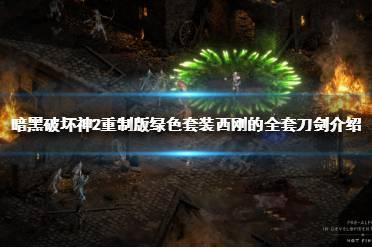 《暗黑破坏神2重制版》基础套装有哪些?绿色套装西刚的全套刀剑介绍