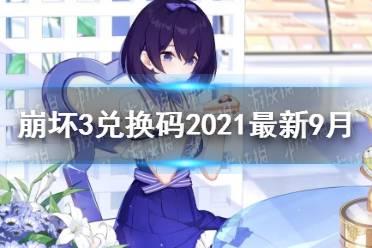 《崩坏3》兑换码2021最新9月23日 最新9月可用兑换码分享