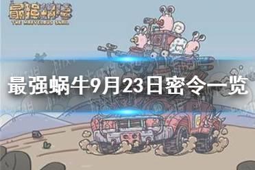 《最强蜗牛》9月23日密令是什么 9月23日密令一览最新