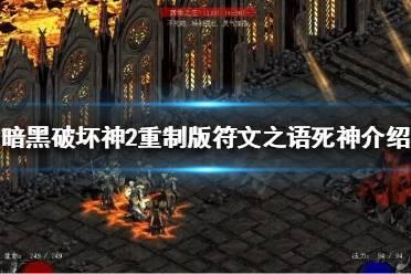 《暗黑破坏神2重制版》符文之语有哪些?符文之语死神介绍