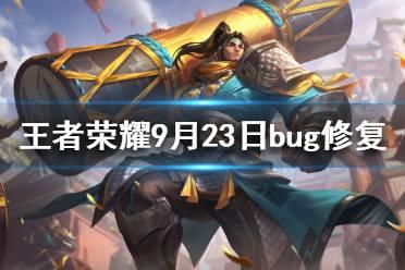 《王者荣耀》9月23日bug修复 9月23日bug有哪些