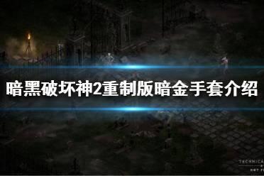 《暗黑破坏神2重制版》有哪些暗金手套?暗金手套介绍
